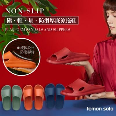 (買一送一) lemonsolo防滑厚底涼拖鞋 [限時下殺]
