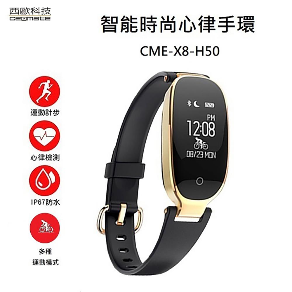 西歐科技 智能時尚心律手環 CME-X8-H50