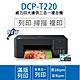 【送1瓶墨水】Brother DCP-T220 威力印大連供 三合一複合機 product thumbnail 1