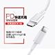 蘋果Apple適用 Lightning 8pin to USB-C (Type-C) PD 18W快速充電數據傳輸線-1米 product thumbnail 1