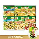 康寶 中式濃湯10件組(贈鄉傳營養麵條)