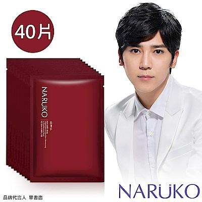 NARUKO牛爾 紅薏仁毛孔亮白緊緻面膜 40片