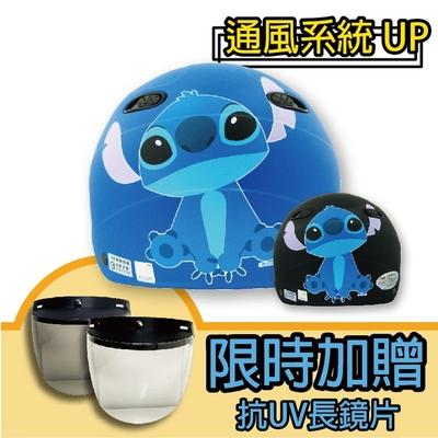 【T-MAO】正版卡通授權 史迪奇02 成人雪帽 (安全帽│機車│可加購鏡片 E1)
