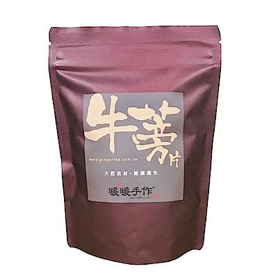 暖暖手作 黑金牛蒡片 牛蒡茶 袋裝 (65g)含袋重