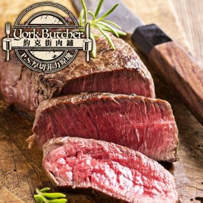 (滿額) 約克街肉舖 頂級濕式熟成厚切菲力牛排1包  (250公克±10%/包)