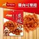 [3包組] KNEIS凱尼斯 炙燒の味 304雞肉可樂捲 150g±5% 寵物零食 零嘴 點心 product thumbnail 1