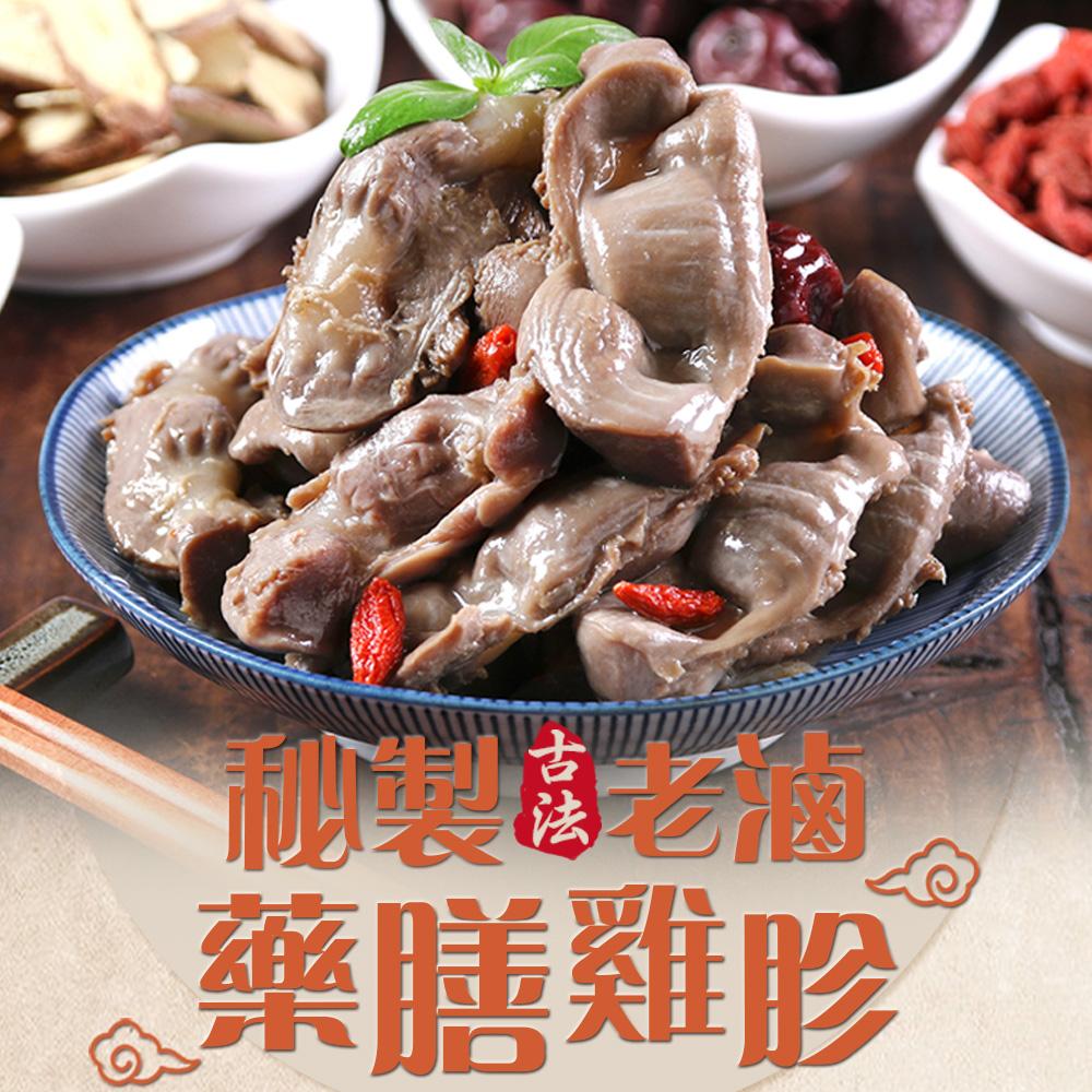 【愛上新鮮】秘製老滷藥膳雞胗4包(180g±5%)