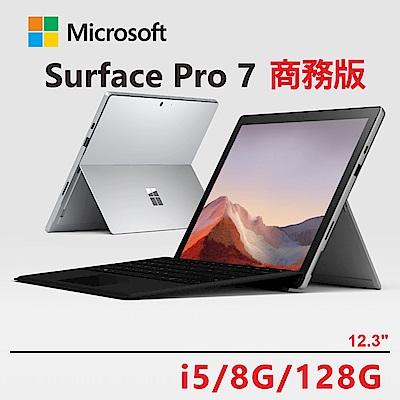 Microsoft Surface Pro 7 商務版 i5/8G/128G 白金