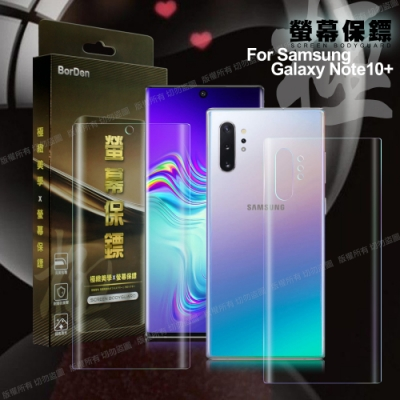 BorDen亮面極緻螢幕保鏢三星GalaxyNote10+ 滿版自動修復保護膜前後保護貼組