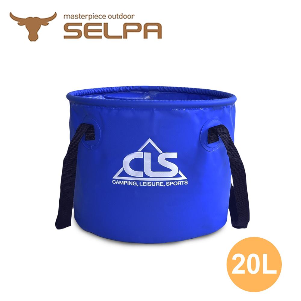 韓國SELPA 戶外多功能折疊水桶/儲水盆 20L