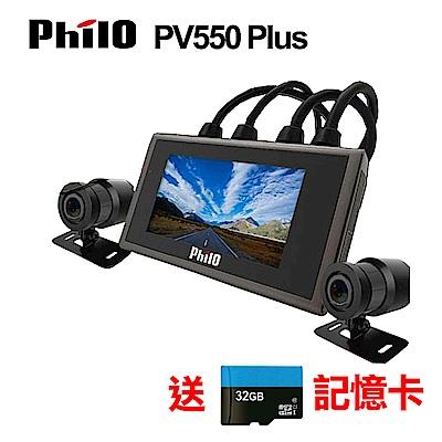 飛樂 PV550 Plus 1080P 機車 行車紀錄器