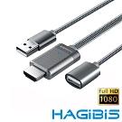 HAGiBiS 手機平板專用USB轉HDMI/1080P高畫質影音分享傳輸線
