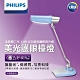 【PHILIPS飛利浦】第二代美光廣角護眼LED檯燈FDS980BU-淺藍色 product thumbnail 1