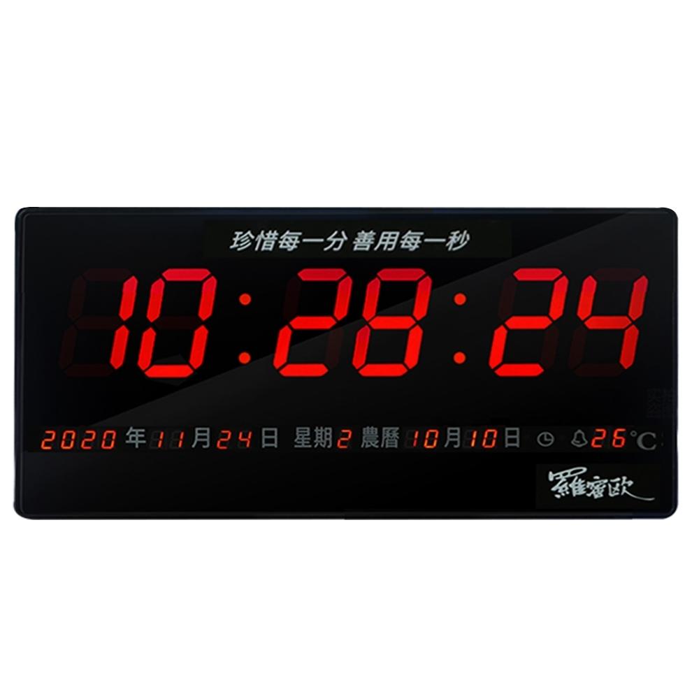 羅蜜歐 插電式LED數位電子萬年曆鐘 NEW-792
