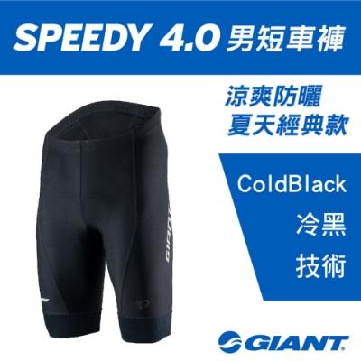 SPEEDY 4.0 男短車褲