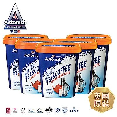 Astonish英國潔 速效去污茶漬去垢霸 5罐 (350gx5)