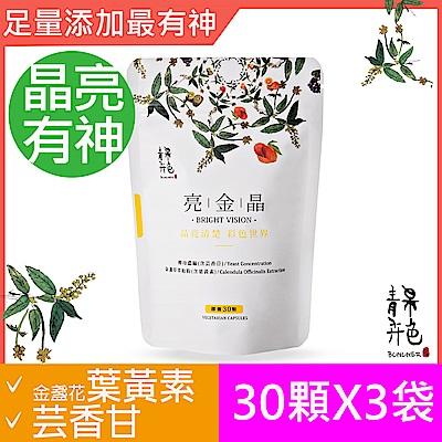 青果卉色 亮金晶X3(30顆/袋)