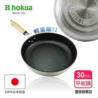 【日本北陸hokua】輕量級不沾Mystar黑金鋼平底鍋30cm可使用金屬鏟