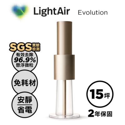 [時時樂限定]瑞典LightAir 15坪 IonFlow Evolution PM2.5 精品空氣清淨機 蘋果金