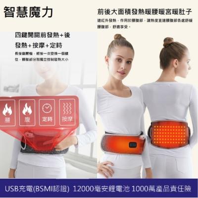 【Smart bearing 智慧魔力】至尊款紅光充電式 熱敷震動按摩 無線彈力鬆緊護腰帶