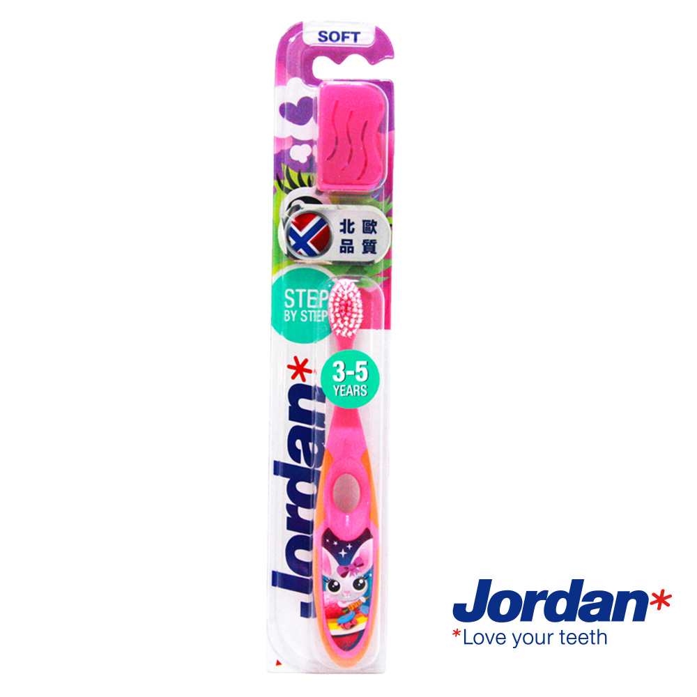 Jordan兒童牙刷(3~5歲)