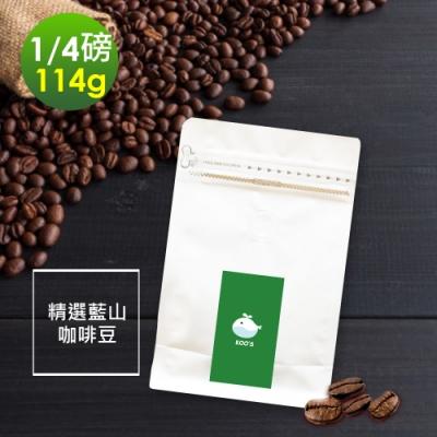 i3KOOS-質感單品豆系列-迷人風味 精選藍山咖啡豆1袋(114g/袋)