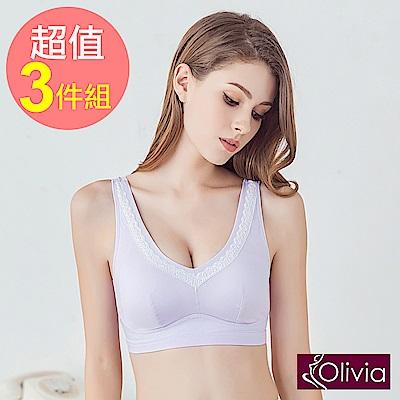 Olivia 無鋼圈加大碼棉質蕾絲花邊內衣-3件組