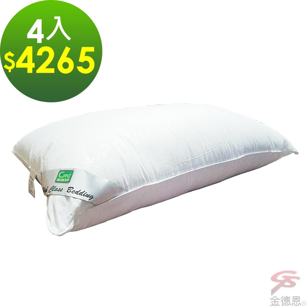 金德恩 台灣製造 頂級可水洗羽絲絨枕47x75cm 四入