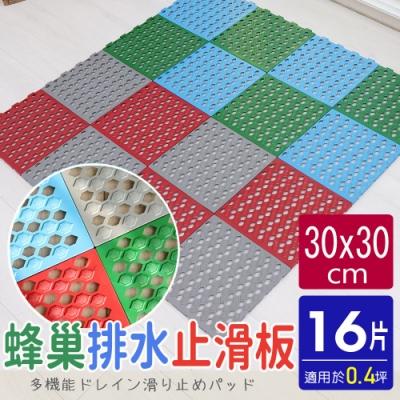 【AD德瑞森】蜂巢造型多功能防霉防滑板/止滑板/排水板(16片裝-適用0.4坪)