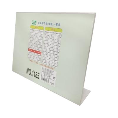 LIFE 壓克力標示架- A4橫式 1185