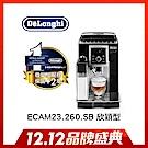 義大利 DeLonghi ECAM 23.260.SB 欣穎型 全自動義式咖啡機
