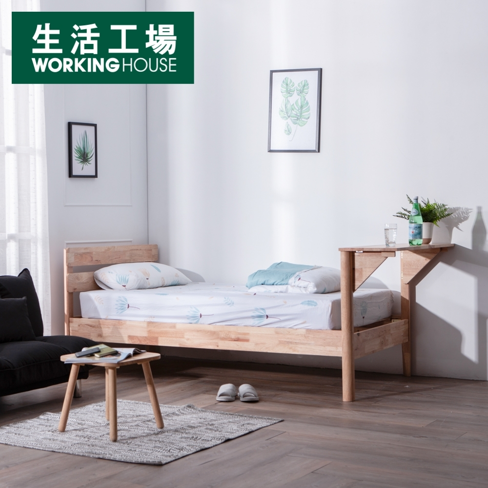 【倒數6%回饋再折100-生活工場】*自然簡約生活多功能單人座床架