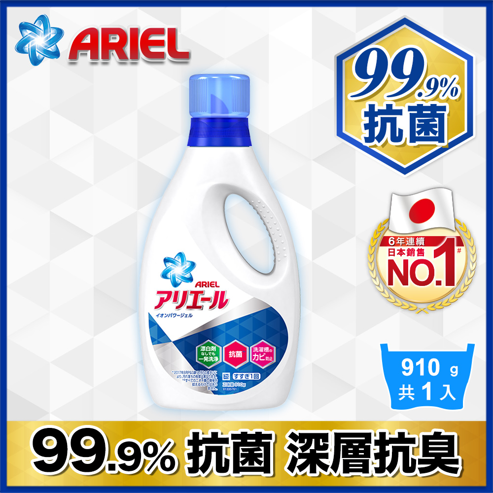 日本No.1 Ariel超濃縮洗衣精910g/瓶
