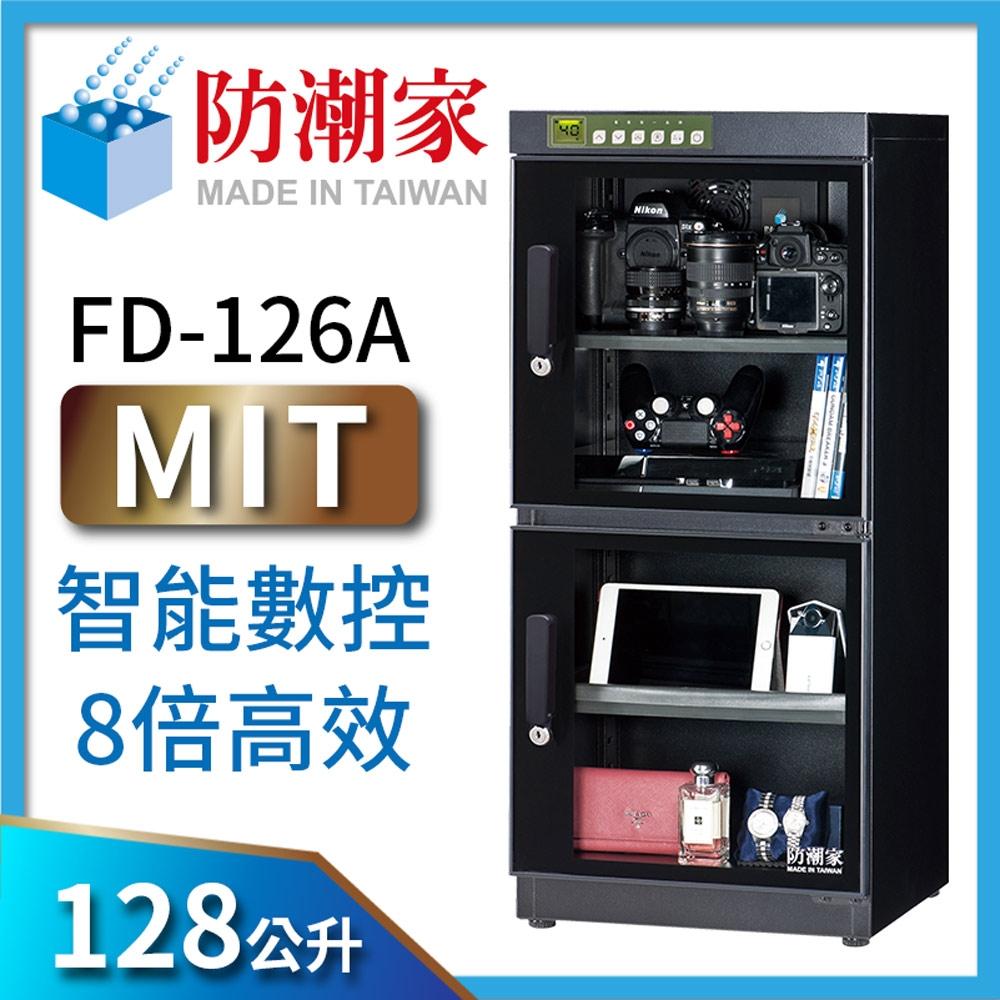 防潮家 128公升旗艦微電腦電子防潮箱FD-126A