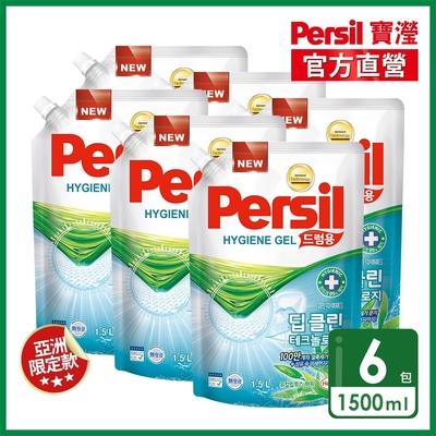 Persil 寶瀅 抑菌防螨洗衣凝露 補充包1.5L x 6入/箱購