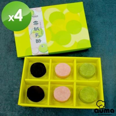 奧瑪烘焙  雪絨乳酪6入禮盒X4盒(抹茶/草莓/巧克力任選)