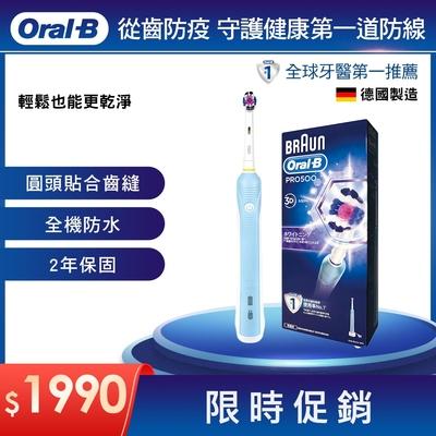 德國百靈Oral-B-全新亮白3D電動牙刷PRO500 歐樂B