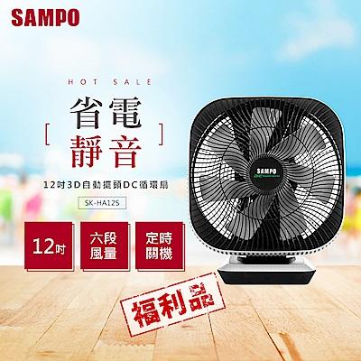 (展示品)SAMPO聲寶 12吋3D自動擺頭DC循環扇 SK-HA12S