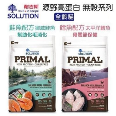SOLUTION耐吉斯-源野系列-無穀全齡貓《鮭魚/鱈魚》配方 3lbs(1.36kg) 兩包組