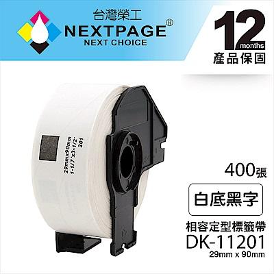 【台灣榮工】BROTHER 相容 定型標籤帶 DK-11201(29x90mm 白底黑字)