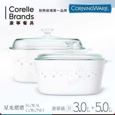 美國康寧 CORNINGWARE 星光熠熠方型康寧鍋3L+5L