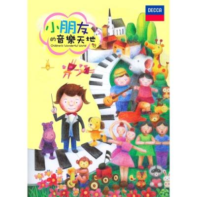 小朋友的音樂天地(5CD)