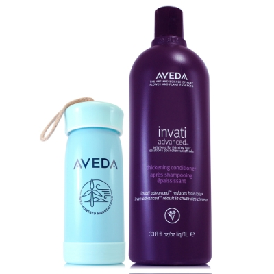 AVEDA 蘊活菁華潤髮乳1000ml(升級版)贈限量地球月水瓶(顏色隨機出貨)