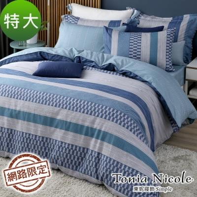 Tonia Nicole東妮寢飾 澗藍青泉100%精梳棉兩用被床包組(特大)