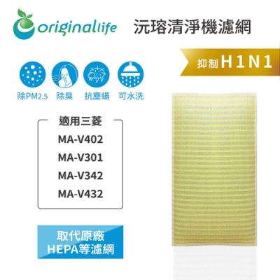 Original Life 空氣清淨機濾網 適用:三菱 MA-V402/MA-V301