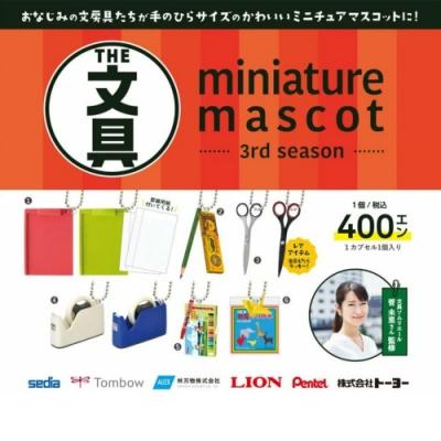 (中盒裝12入)THE文具MINIATURE MASCOT迷你文具吊飾盒玩 第3彈(8款全套+4隨機)
