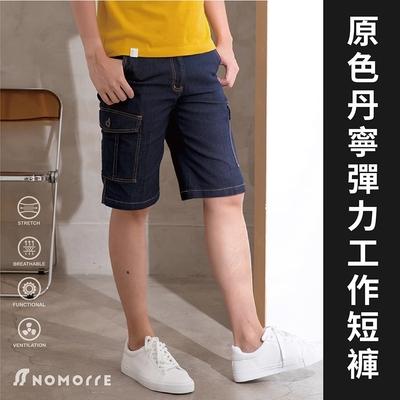 NoMorre 【MIT】台灣製彈力經典原色丹寧工作短褲-深藍色