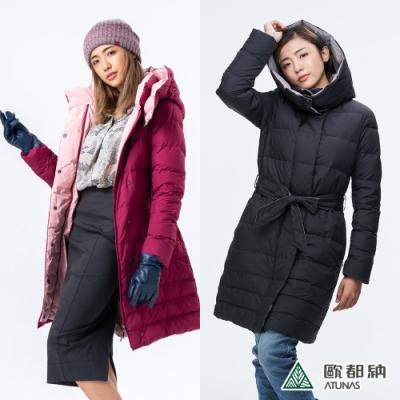 【時時樂限定】歐都納 女款時尚羽絨防風保暖中長版外套A1-G1830W-2色可選