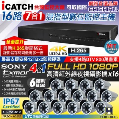 【CHICHIAU】H.265 16路DTV 800萬 5MP台製iCATCH數位雙硬碟款監控錄影組(含高清1080P SONY 200萬攝影機x16)
