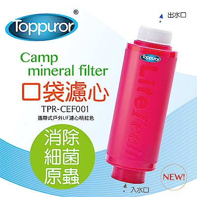 【泰浦樂 Toppuror】口袋型戶外淨水器【中空絲膜濾心】(TPR-CEF001)